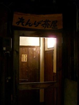 れんげ茶屋 入り口