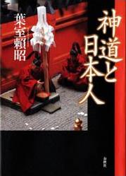 神道と日本人