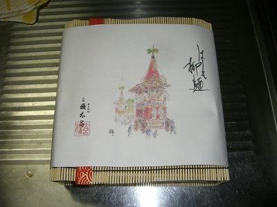 京都 権太呂 「はも柳麺」